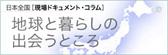 日本全国[現場ドキュメント・コラム]地球と暮らしの出会うところ