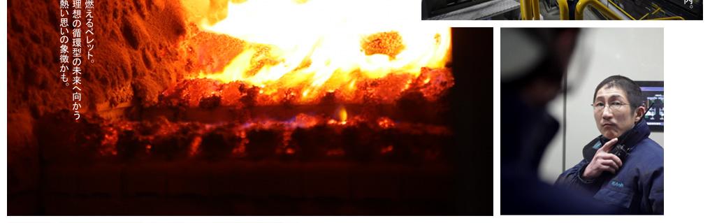 燃えるペレット。 理想の循環型の未来へ向かう 熱い思いの象徴かも。