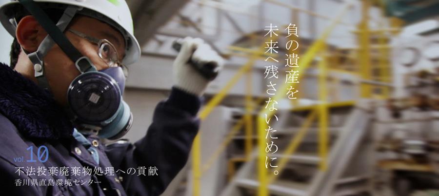 産業廃棄物処理への貢献