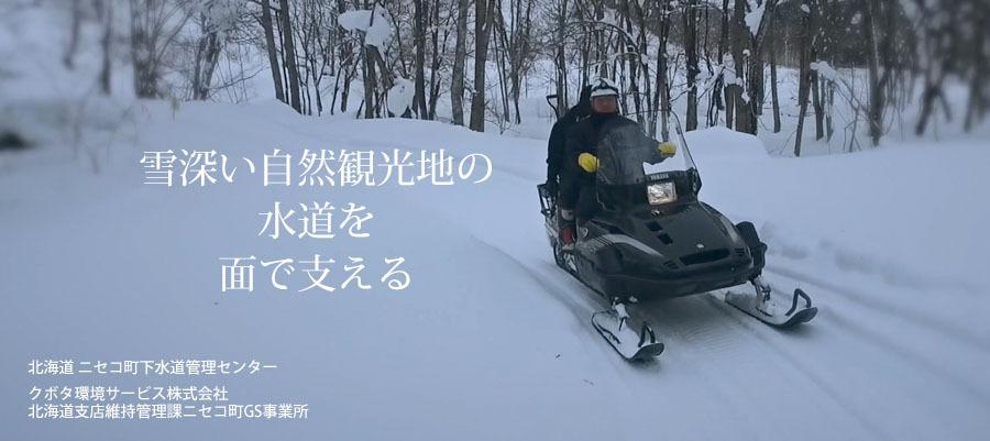 雪深い自然観光地の水道を面で支える